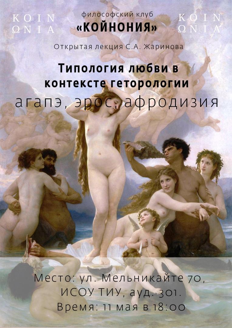Афиша Тюмень Типология любви в контексте гетерологии