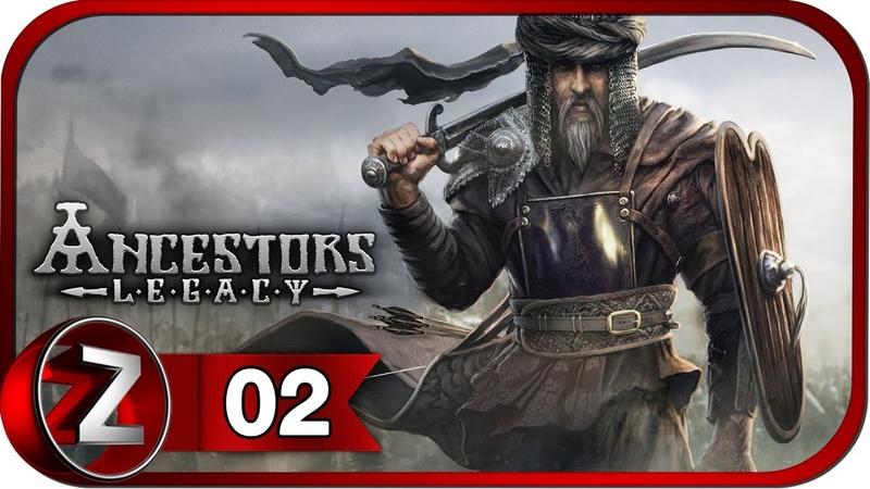 Ancestors Legacy Saladin's Conquest DLC ➤ Неспокойная ночь ➤ Прохождение 2