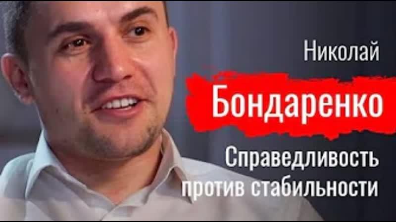Справедливость против стабильности. Николай Бондаренко о борьбе депутата с системой - По-живому