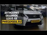 Антискрип обшивок Lexus RX l PMR Service