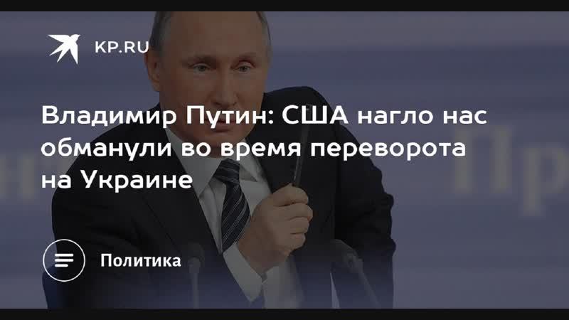 Путин заявил, что США «грубо и нагло» обманули РФ в ситуации с госпереворотом на Украине