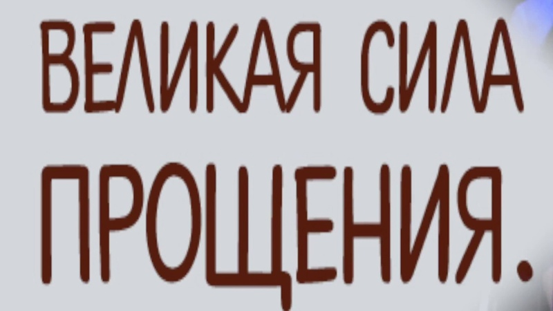 СИЛА ПРОЩЕНИЯ - Вячеслав Бойнецкий