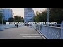 Любимые места моего города: Пешеходный мост через Свиягу Ульяновск370