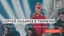 СЕРГЕЙ ЛАЗАРЕВ. «N TOUR» В ТЮМЕНИ