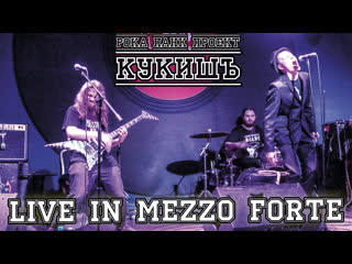 Кукишъ - Live In Mezzo Forte 2018 [Full Video]
