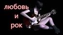 Русский Рок и Любовь ♥♥♥ Сборник Клипов ♥♥♥