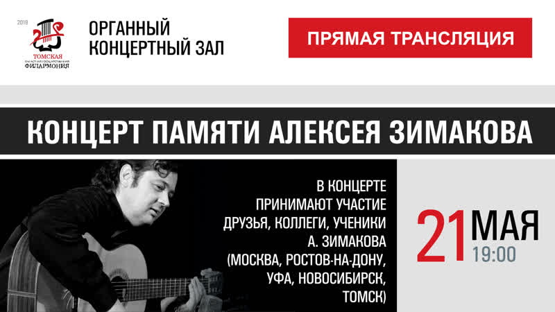 Концерт памяти Алексея Зимакова (Томская филармония, 21 мая, 1900)
