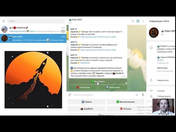 Заработок без вложения с роботом RKT 8 в социальных сетях