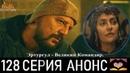 Воскресший ЭРТУГРУЛ 128 серия анонс на русском субтитры