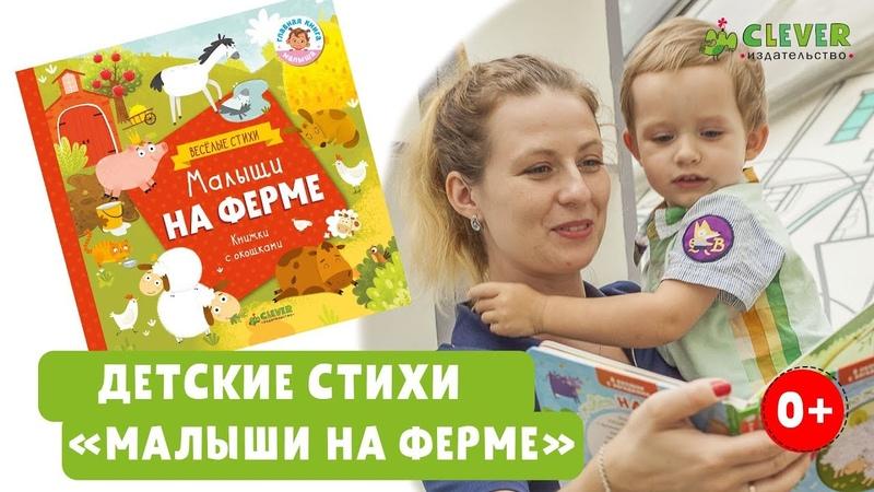 Детские стихи Малыши на ферме\ Детские стихи в книжке с клапанами от издательства Clever