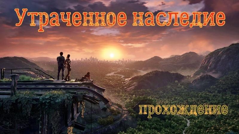 Uncharted: Lost Legacy - Прохождение