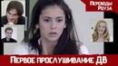 Дневники вампира С ЧЕГО ВСЁ НАЧИНАЛОСЬ / Прослушивания Интервью актеров