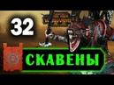 Скавены прохождение Total War Warhammer 2 за Квика 32