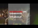 #krasnogorkalife спец выпуск  ✔️Viva Braslav Open Air 2018