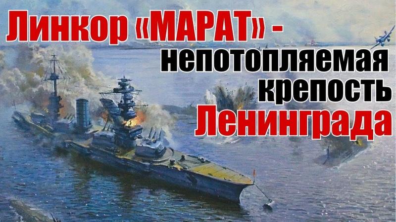 Линкор Марат непотопляемая крепость обороны Ленинграда