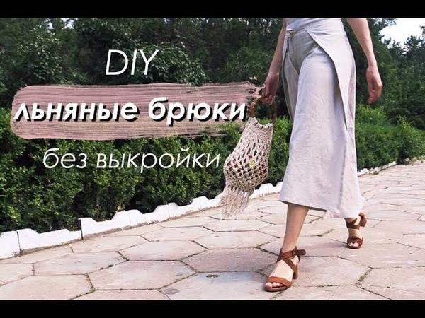 DIY Брюки из льна БЕЗ ВЫКРОЙКИ DIY Linen TROUSERS