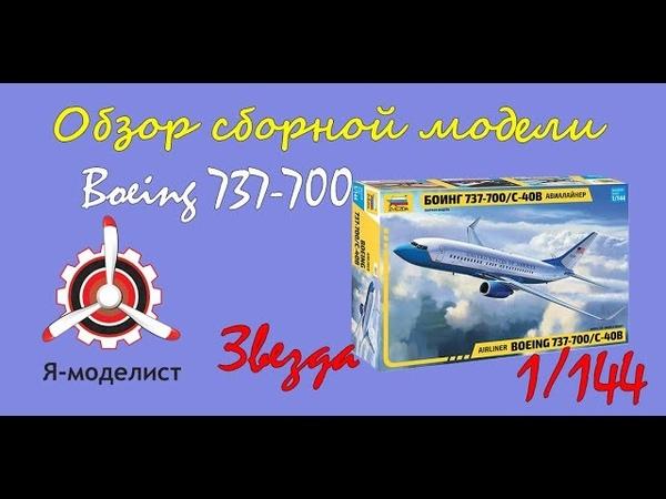 Обзор содержимого коробки сборной масштабной модели фирмы Звезда : пассажирский авиалайнер Boeing 737 700 С 40B в 1 144 масштабе. : i goods model aviacija zvezda 290
