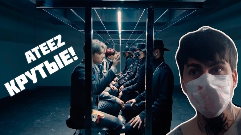 ATEEZ(에이티즈) - Say My Name Official MV | Реакция | Reaction