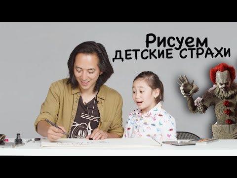 Дети Описывают Свои Страхи Иллюстратору