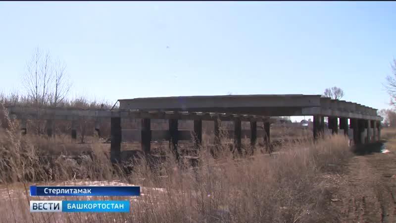 В Стерлитамаке обещают достроить мост через Стерлю (видео от 19.04.2018 года)