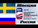 ЧМ 2019 Швеция-Россия 21.05.2019