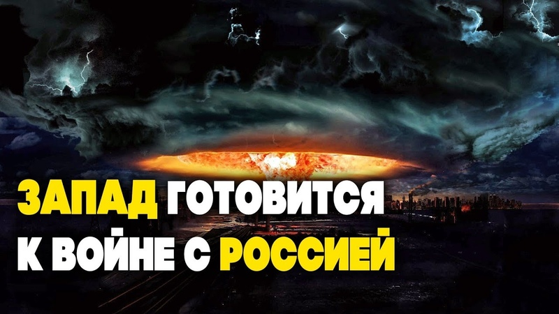 Запад готовится к ВОЙНЕ с Россией или Сбить русских ублюдков!