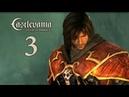Castlevania Lords of Shadow Прохождение Часть 3 Мёртвое болото