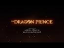 The Dragon Prince  Принц Дракон - 1 серия | Amikiri, Arato, Kanade Eu & Sharon (MVO) [AniLibria.Tv]