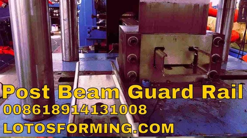 Post Beam Guard Rail Roll Forming Machine Guardrail Installation Equipment 🆕✔✔✔