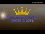 Miss Bikini Russia World 2018