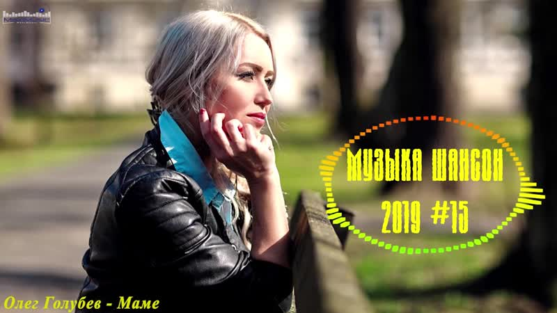 🇷🇺 Музыка Шансон 2019 🔊 Новинки Шансона 2019 🔊 Russian Shanson 2018 🔊 Душевные Песни 15 MaxiMusic