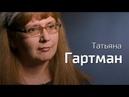 Татьяна Гартман о русском языке. По-живому