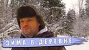 Как живем в деревне. Зима в деревне. Прогулка по лесу. Russian winter forest