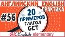 20 примеров 56 Английский глагол GET | Практика английской грамматики