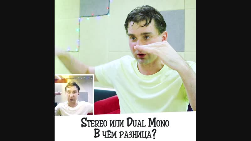 В чём разница между STEREO и DUAL MONO