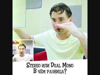 В чём разница между STEREO и DUAL MONO?