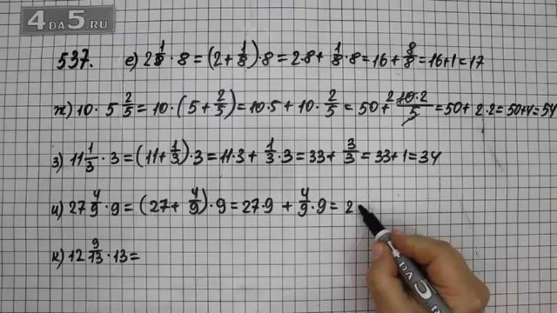 Упражнение 537. Вариант Е. Ж. З. И. К. Математика 6 класс Виленкин Н.Я.