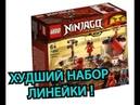 King News 61 / Новый Набор Lego NinjaGo 70680 Тренировка в Монастыре - ХУДШИЙ НАБОР ЛИНЕЙКИ !