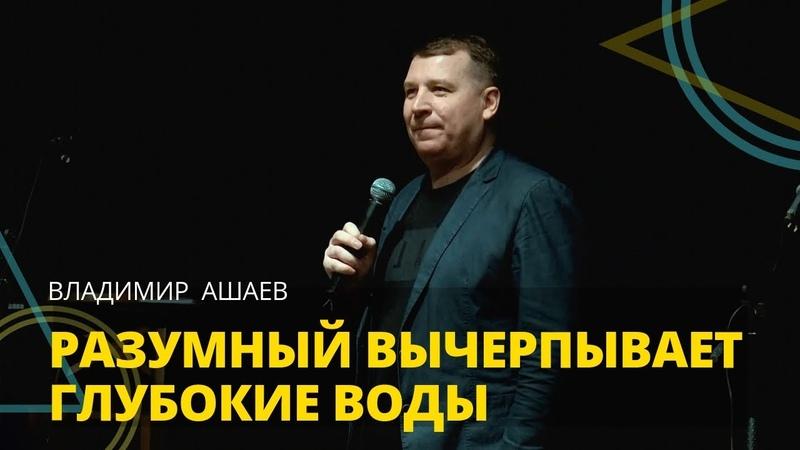 Владимир Ашаев РАЗУМНЫЙ ВЫЧЕРПЫВАЕТ ГЛУБОКИЕ ВОДЫ ЦХЖ Красноярск