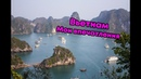 Отпуск во Вьетнаме. Ханой, залив Халонг, Ниньбинь.