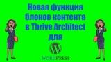 Новая функция блоков контента в Thrive Architect для WordPress