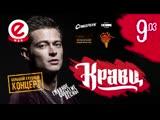 КРАВЦ - Большой Сольный концерт в Nebar х 9 марта