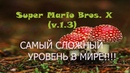 Super Mario Bros X v 1 3 Самый сложный уровень в мире прохождение на русском