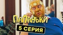 ▲ «Папаньки» | 5 серия