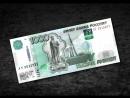 1000 рублей на счет