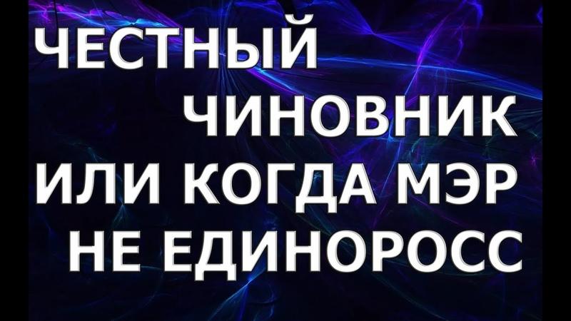 ЧЕСТНЫЙ ЧИНОВНИК ИЛИ КОГДА МЭР НЕ ЕДИНОРОСС