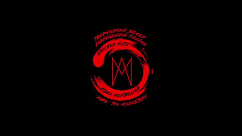 Приглашение на творческий вечер Красная нить 28 октября