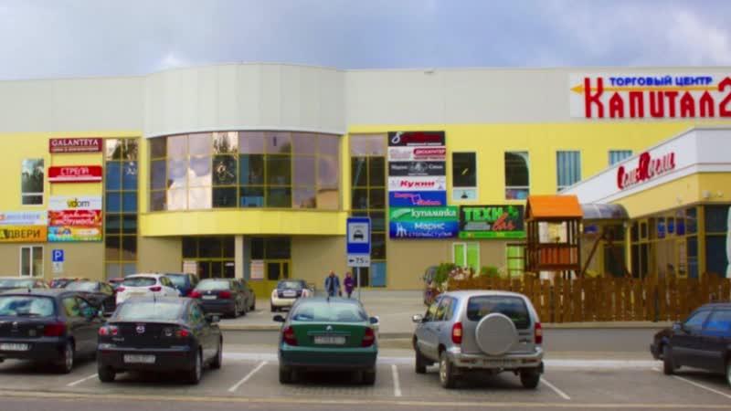 торговый центр Капитал2 г.Новополоцк ул.Моложежная 166а
