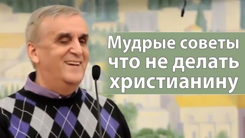 Мудрые советы что не делать христианину Виктор Куриленко