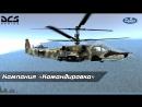 Кампания Командировка | DCS: Ка-50 чёрная акула 2